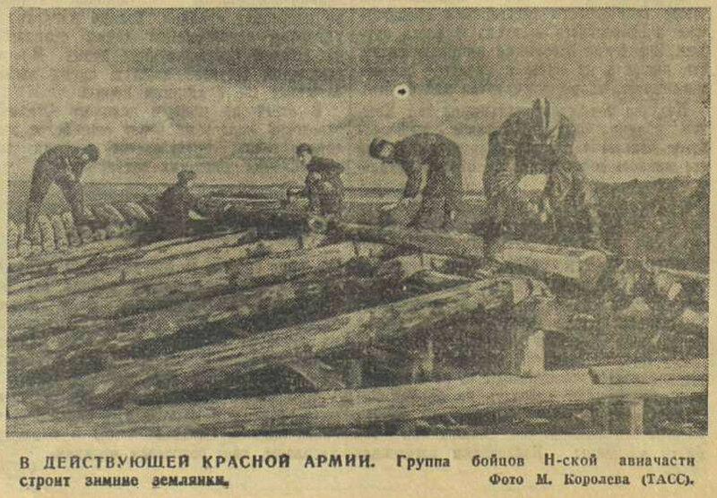 «Известия», 14 ноября 1941 года, немецкие солдаты о русской зиме, как немцы пережили русские морозы, русская зима