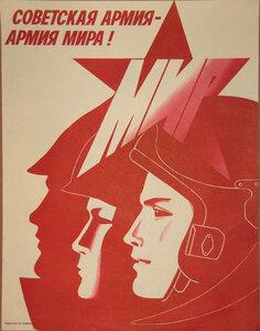 Советская армия - армия мира!  Плакат. СССР.