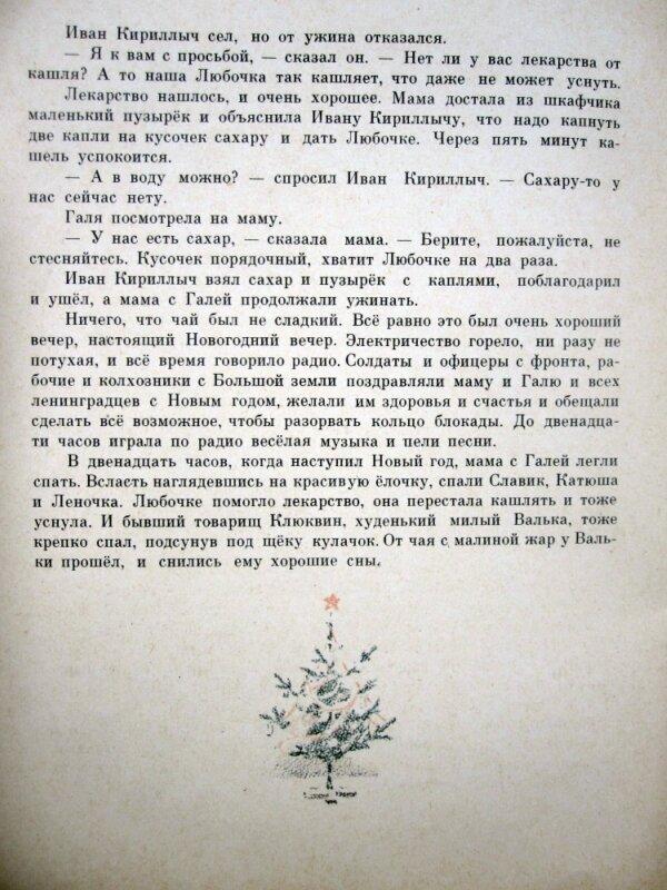 Карасёва рассказы читать