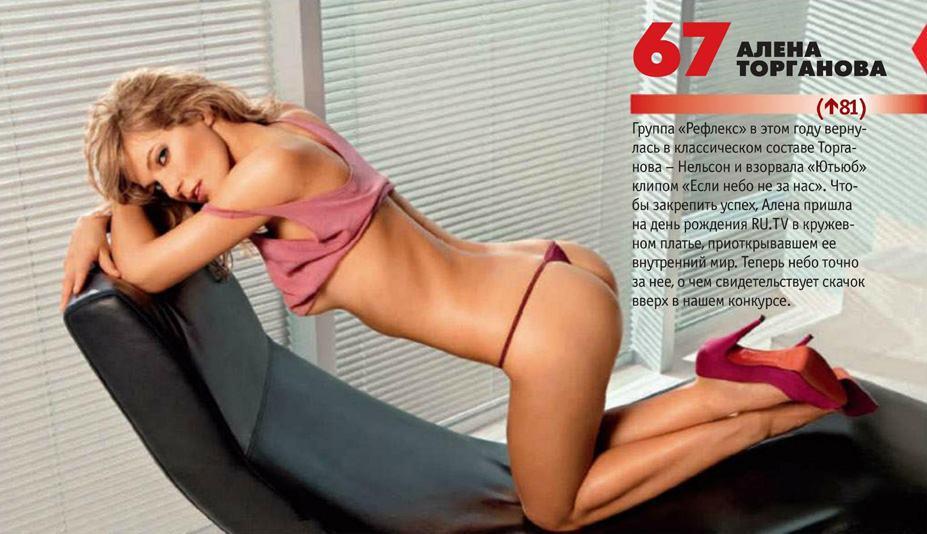 Алена Торганова - 100 самых сексуальных женщин страны - Россия Maxim hot 100
