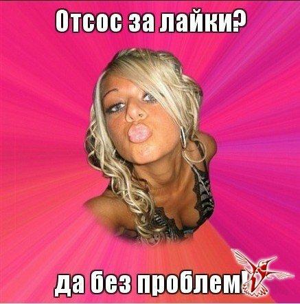 blyadi-sosut-u-menya