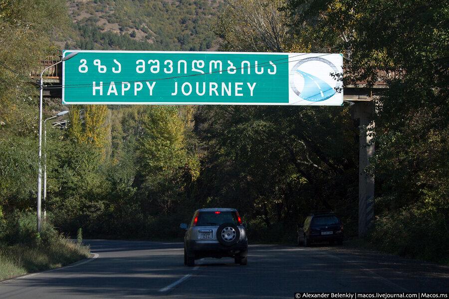 Дорогами Грузии