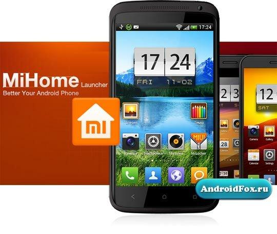 Лончер MiHome Launcher для Android OS