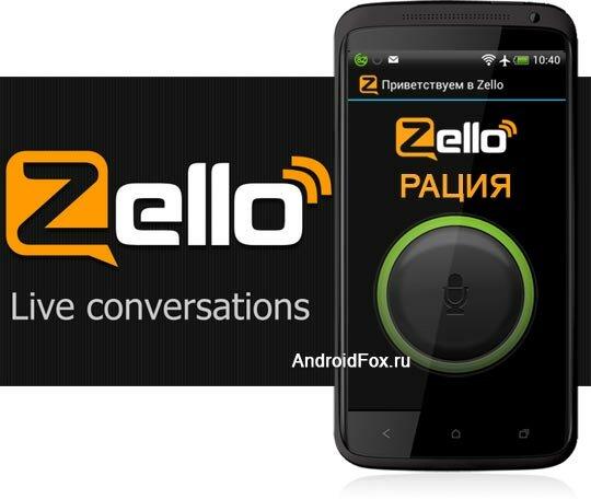 Программа Zello, интернет-рация на Android OS