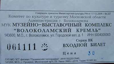 Ярополец, билет в музей