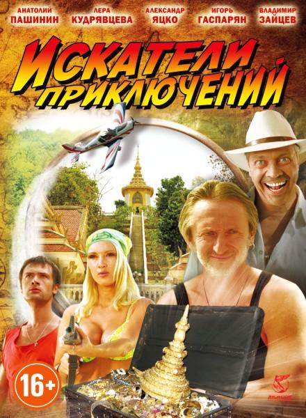 Искатели приключений (2012) DVD9 + DVD5 + DVDRip