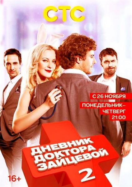 Дневник доктора Зайцевой (2 сезон/2012/2013/SATRip)