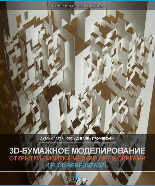 Оригами-арт от Elod Beregszaszi. Инсталляции, открытки, визитки и многое другое