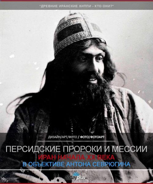 Иран начала ХХ века в объективе Антона Севрюгина.  Дервиши.