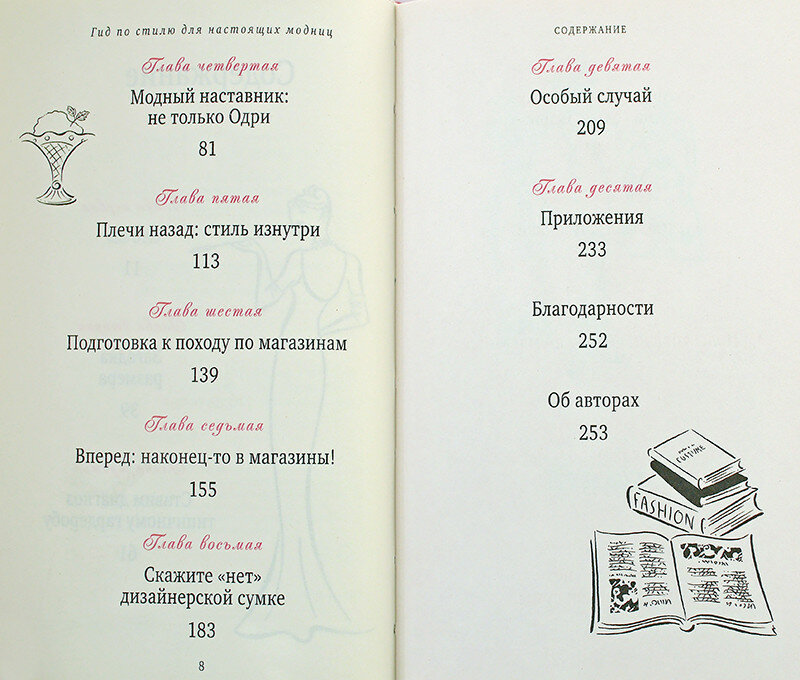 Книги-о-красоте-и-стиле-Лэйа-Фэрран-Грейвс-Маленькая-книга-Prada-Тим-Ганн-Гид-по-стилю-для-настоящих-модниц-Отзыв8.jpg