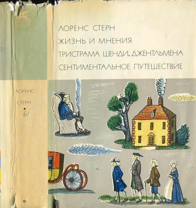 Скачать библиотека всемирной литературы художественная литература