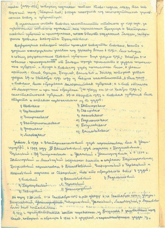 Киевская губерния_АРХИВ Розенберга
