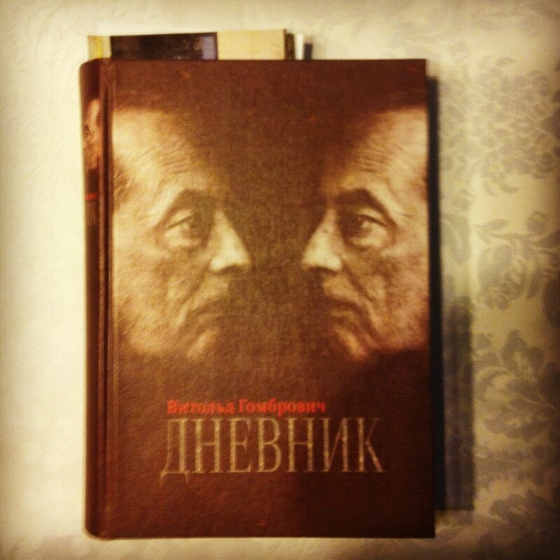 """""""Дневник"""" Гомбровича"""