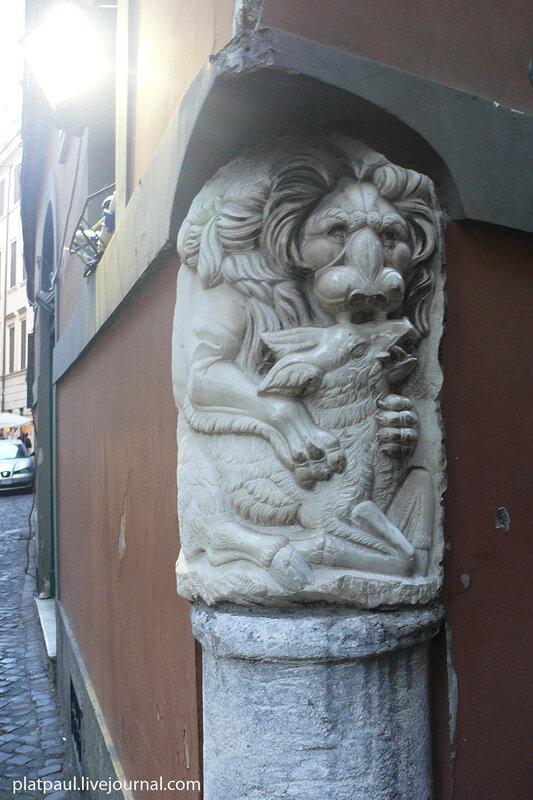 по Риму....