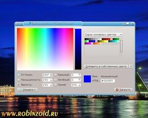 программа подбора цвета