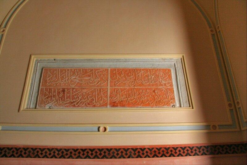 Турецкая баня в Екатерининском парке, арабская вязь