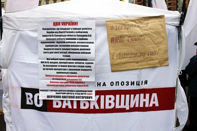 Палатка митинга под ЦИК