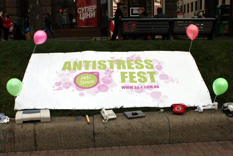 Афиша ANTISTRESS FEST на Крещатике
