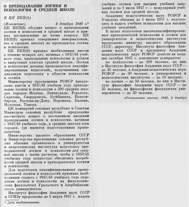 Учительская газеты, 3 декабря, 1946.