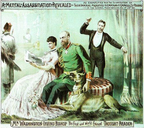 Рекламный плакат, изображающий представление Бишопа перед российским императором и его женой
