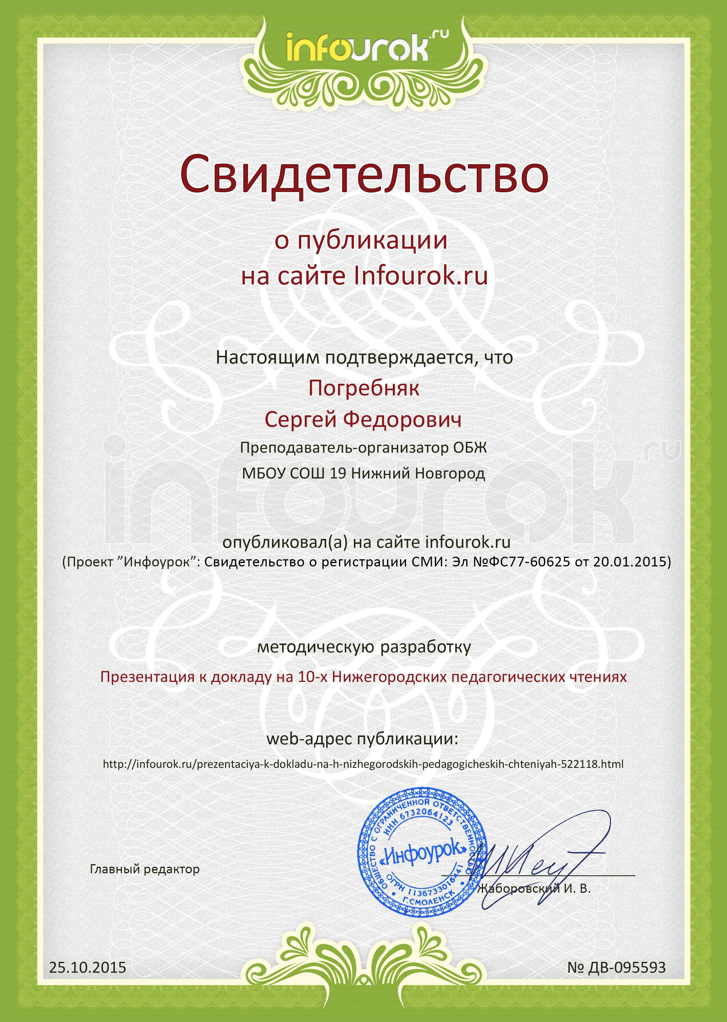Сертификат проекта infourok.ru № ДВ-095593.jpg