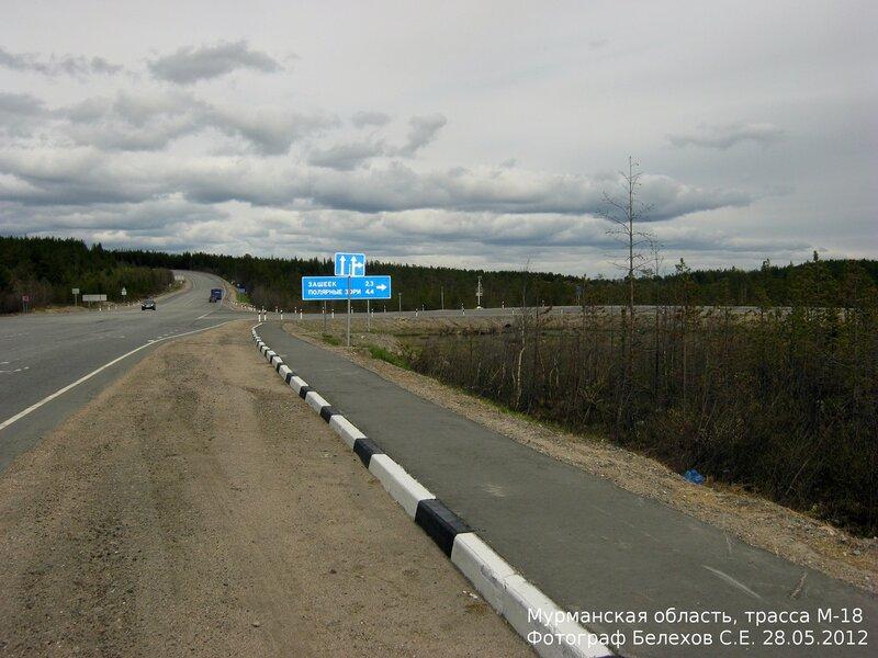 трасса М-18