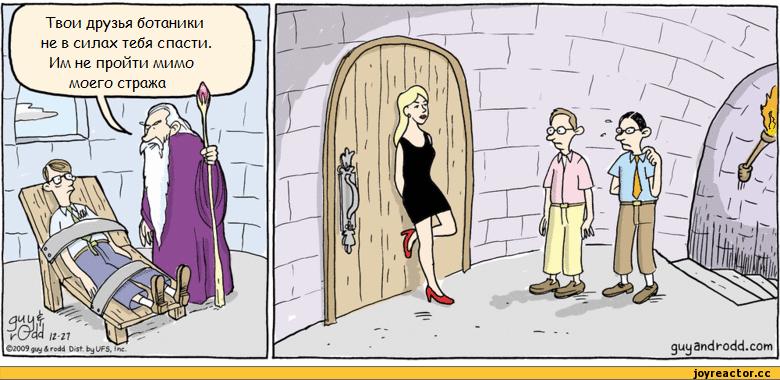 пятница. комиксы  45