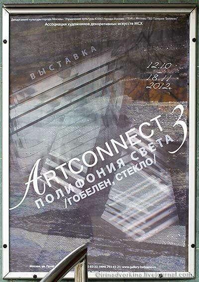 «Artconnect-3»