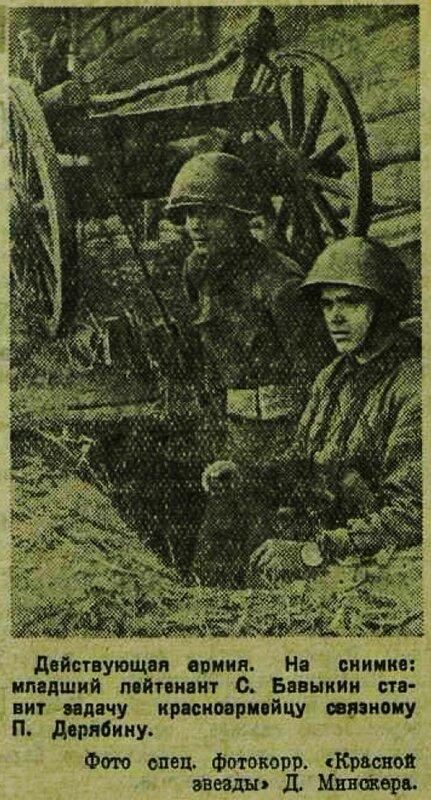«Красная звезда», 21 августа 1941 года, как русские немцев били, потери немцев на Восточном фронте, красноармеец ВОВ, Красная Армия, смерть немецким оккупантам