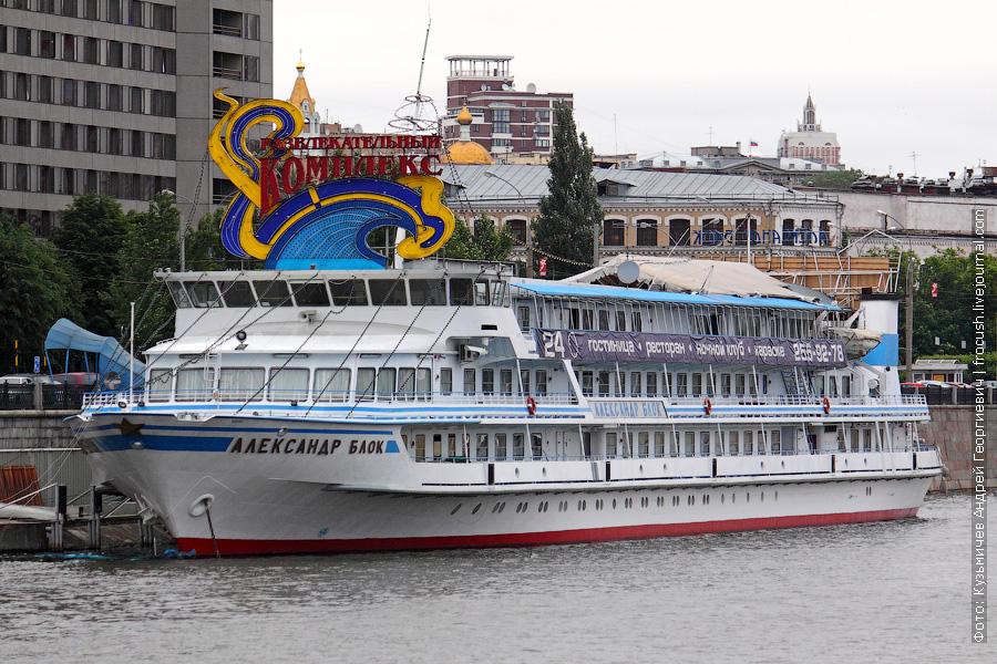 27 мая 2010 года. 19:04. Теплоход «Александр Блок» у Краснопресненской набережной в Москве