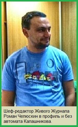 Roman Moscow, Роман Челюскин, директор LiveJournal