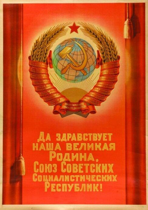 Да здравствует наша, великая родина Союз Советских социалистических Республик, 1948, В. Викторов.