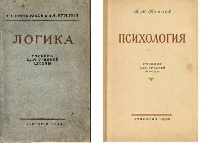 Учебники логики и психологии для сталинской школы