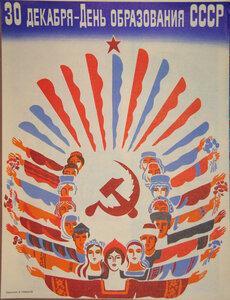 30 декабря - день образования СССР.  Плакат. СССР.