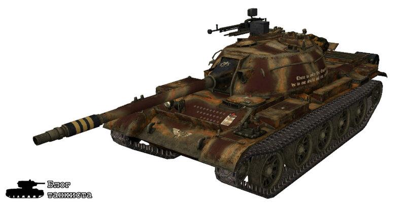Шкурка для легкого танки Type 62