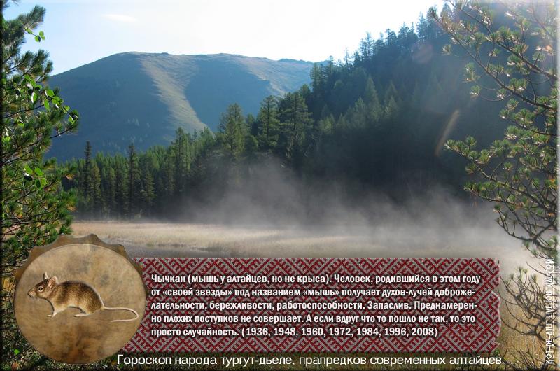 Алтайский народный гороскоп