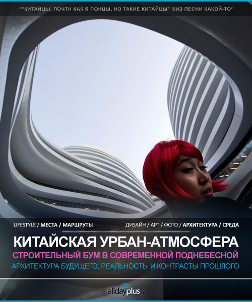 Китайское чудо - строительный урбан-бум. Новая архитектура Поднебесной. 50 фото с описанием.