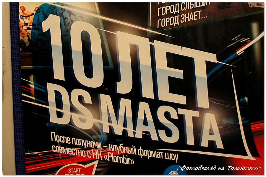 10 лет DS MASTA