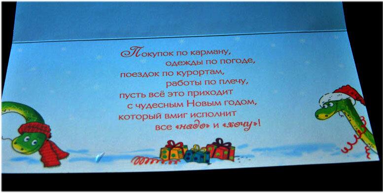 Oткрытка с пожеланиями к Новому году