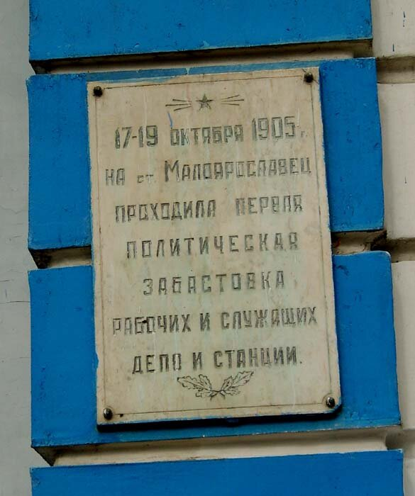 Вокзал в Малоярославце