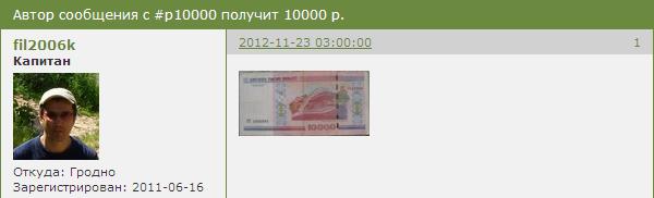 Автор сообщения с #p10000 получит 10000 р.