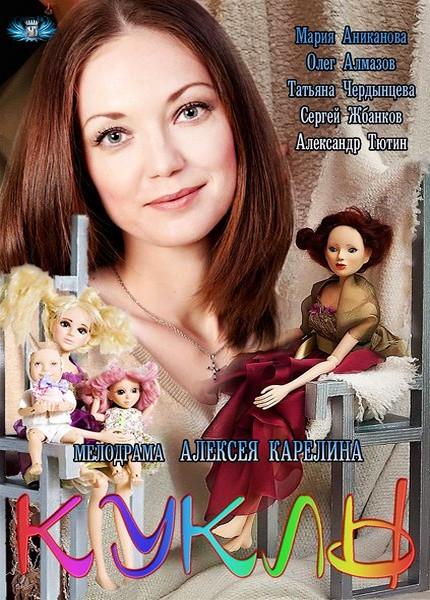Куклы (2012) SATRip