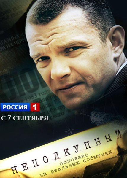 Неподкупный (2015/HDTVRip/SATRip)