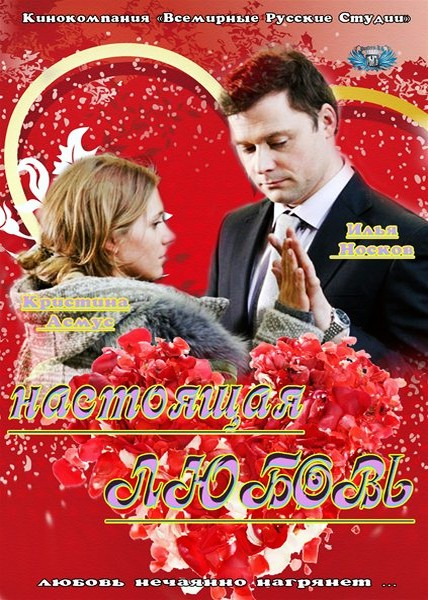 Настоящая любовь (2012) DVDRip + SATRip