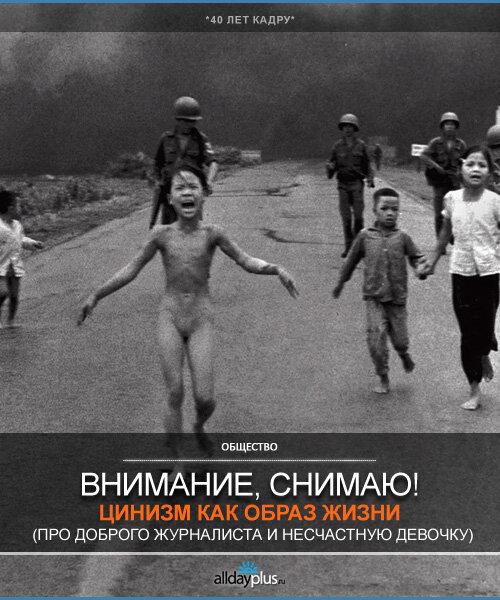 Лучшей циничной фотографии Вьетнамской войны исполнилось 40 лет