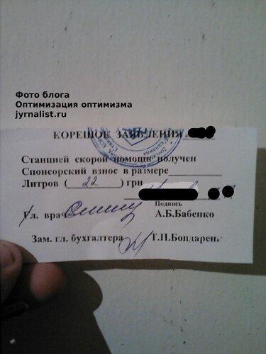скорая помощь станично-луганского района вымогает деньги фото оптимизация оптимизма