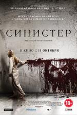 Синистер / Sinister (2012/BD-Remux/BDRip/HDRip)