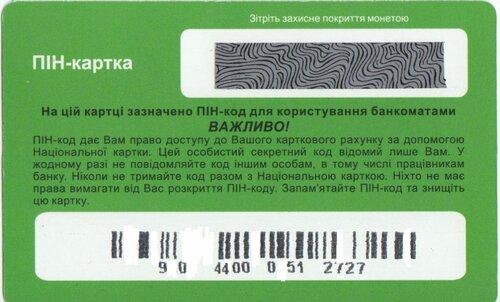 ПИН-карта Сбербанка