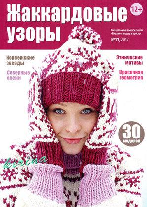 Спецвыпуск журнала по вязанию спицами представляет коллекцию одежды для взрослых и детей с невыходящими из моды...