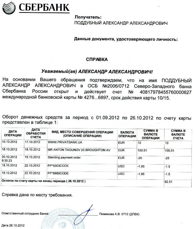 Выписка по счету карты | Банки ру - Banki ru